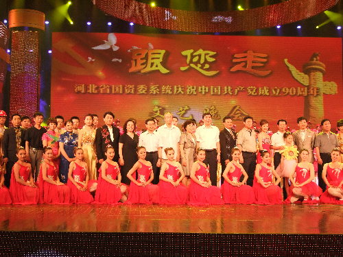 Celebration gala for CPC 90th anniversary